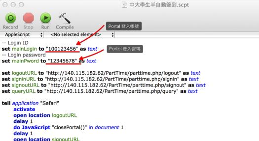 更改登入 Portal 之帳號及密碼