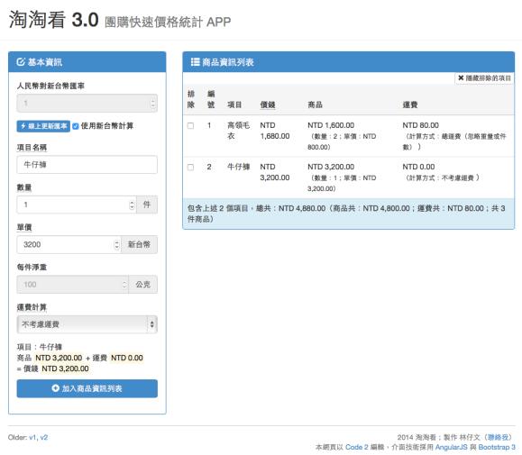 Screenshot 2015-01-11 11.40.35