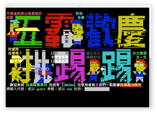 PTT 進版畫面