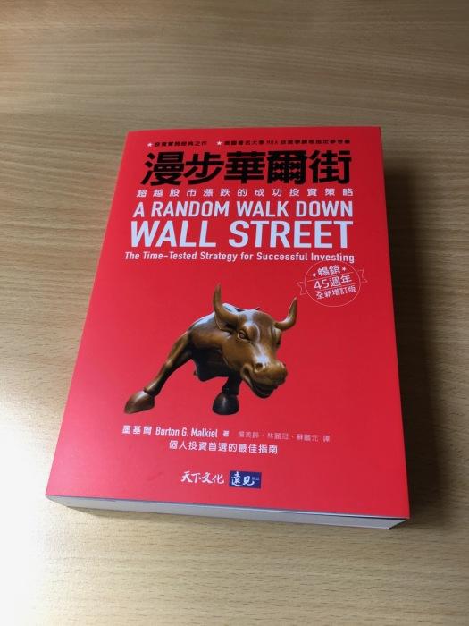 a-random-walk-down-wal-street-cover.jpg
